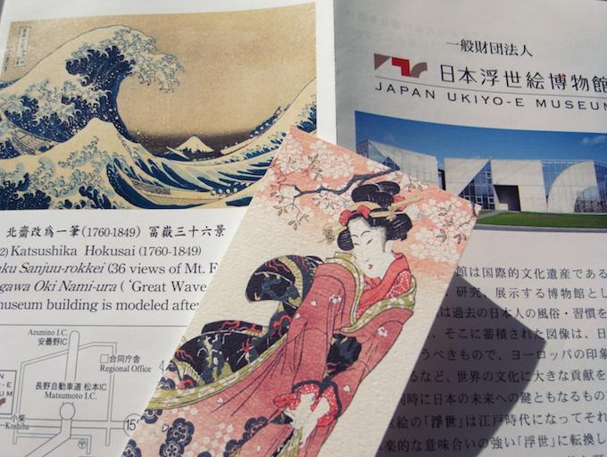 葛飾北斎の作品「赤富士」をみにいってきた話