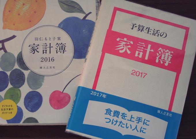 予算を立ててきっちり管理!羽仁もと子家計簿を来年用に購入しました。
