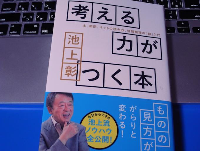 池上彰さんの考える力を学び、成長につなげる。