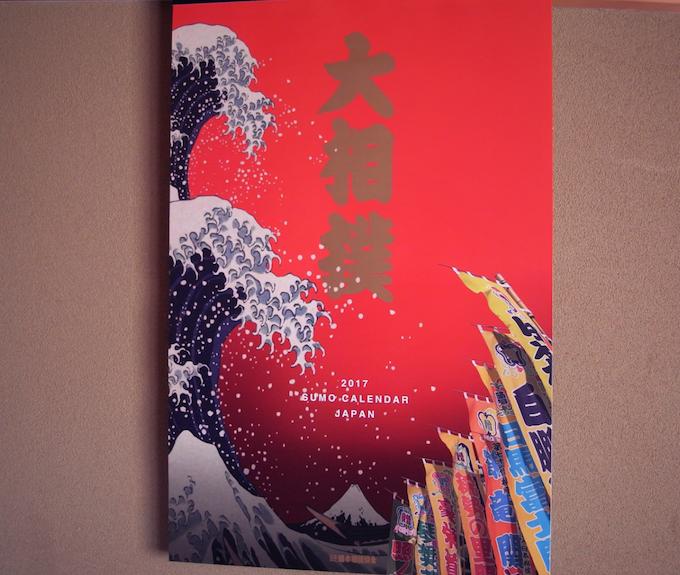 大相撲カレンダーをはじめて購入した理由。