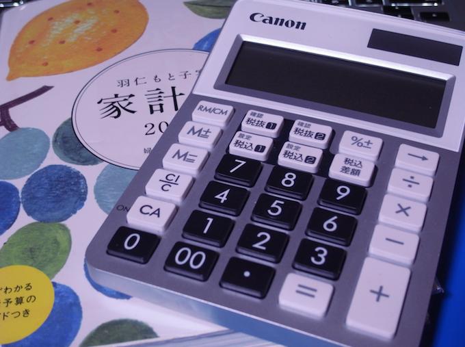 """【手書き派】家計簿に重宝!デンタクの""""とある機能""""がとても便利だった。"""