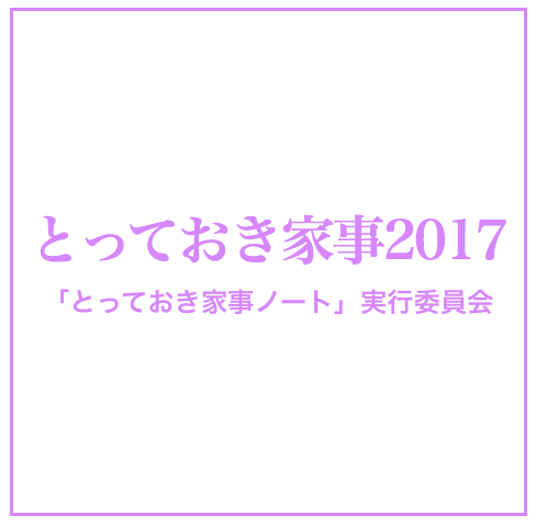 雑穀米/バレンタインディナー/切り干し大根【2月とっておき家事】