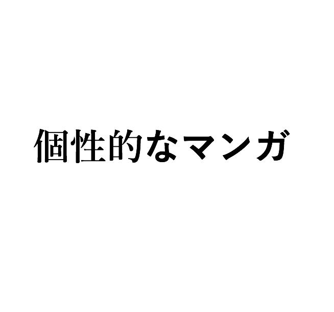 東村アキコの漫画をおすすめ!東京タラレバ娘だけじゃない!