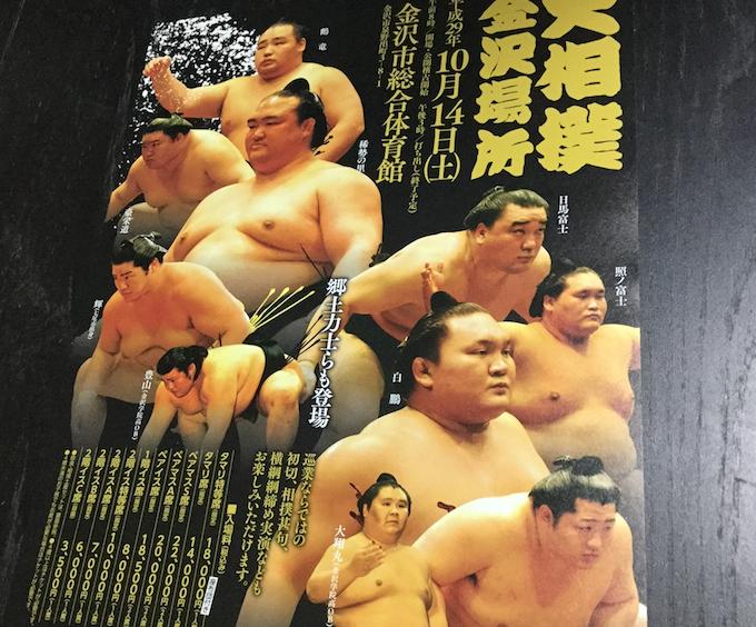 【金沢場所】はじめての相撲巡業で知っておきたいこと