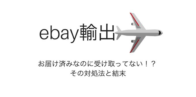 【ebay輸出】お届け済みなのに受け取ってない!? その対処法と結末①