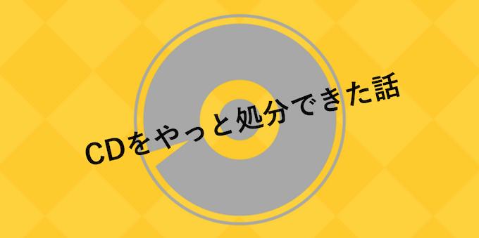 【CDを減らす】悩んでいる時点で、それはもう要らないよね
