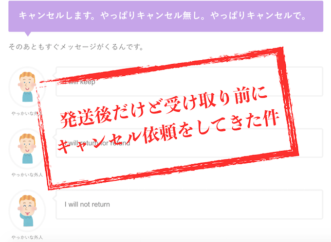 【ebay輸出】発送後だけど受け取り前にキャンセル依頼をしてきた件①