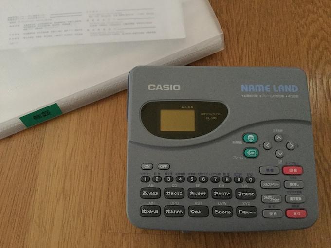 3回目の改善でシンプルな書類管理方法に戻ってきました。