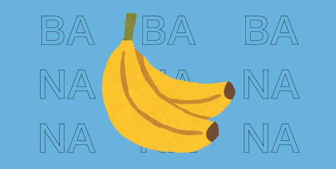 バナナの表面が黒くても中身はキレイ。食べられるよ。