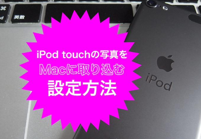 iPodの写真がMacに取り込めなくなったときの対処法