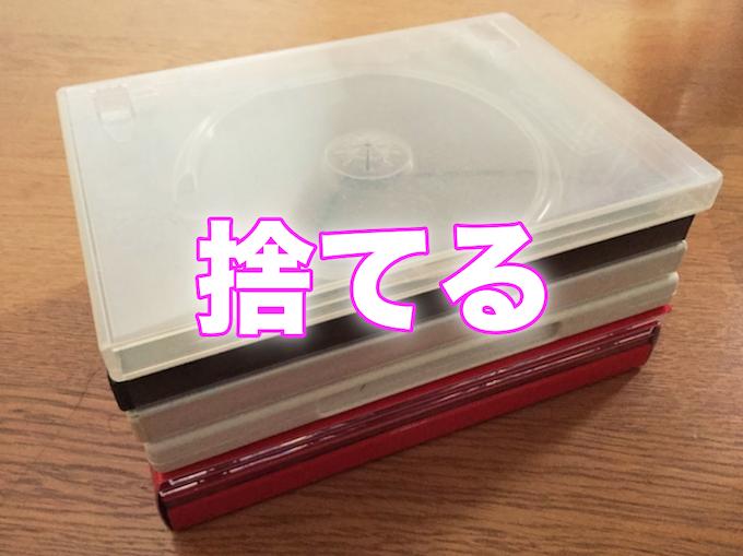 【DVDを捨てる】捨てなきゃから捨てたいに変わるときが来た。