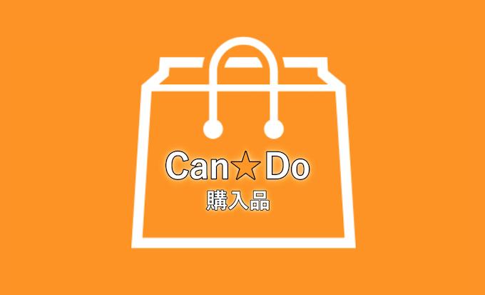 【キャンドゥ購入品】モノトーンでシンプル。収納ケースや消耗品、スマホ関連など。