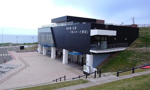 【道の駅あいろーど厚田】北海道での車中泊にもおすすめスポット!