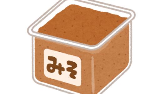 「味噌」種類の特徴、色の違いは?保存方法は冷凍できる?