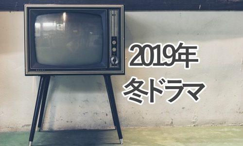 2019年冬ドラマ(1月スタート)のおすすめ!勝手に3選