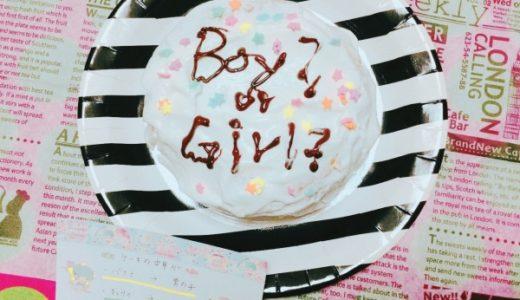 性別発表を手作り簡単ケーキでサプライズ!ジェンダーリビールを楽しむ