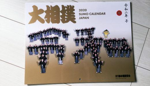 大相撲カレンダー2020を購入!中身やサイズ、値段は?