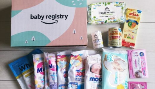 【無料】ベビーレジストリの出産準備お試しBoxのもらい方!中身は?