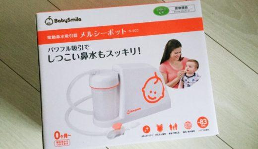 新生児の鼻づまりが苦しそう… 電動の鼻水吸引器を購入しました