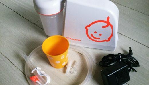 メルシーポット(電動鼻水吸引器)の使い方と使用した感想